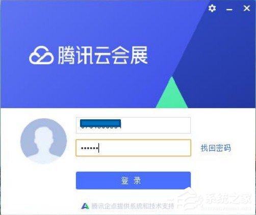 腾讯云会展下载_腾讯云会展 V1.0 官方正式安装版 点击