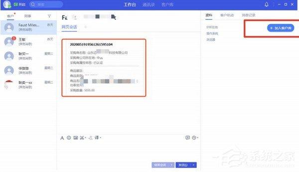 腾讯云会展下载_腾讯云会展 V1.0 官方正式安装版 腾讯