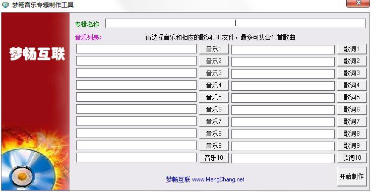 梦畅音乐专辑制作工具下载_梦畅音乐专辑制作工具 V1.0 绿色版 制作