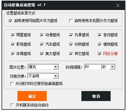 自动更换桌面壁纸下载_自动更换桌面壁纸 V2.7 绿色安装版 修改