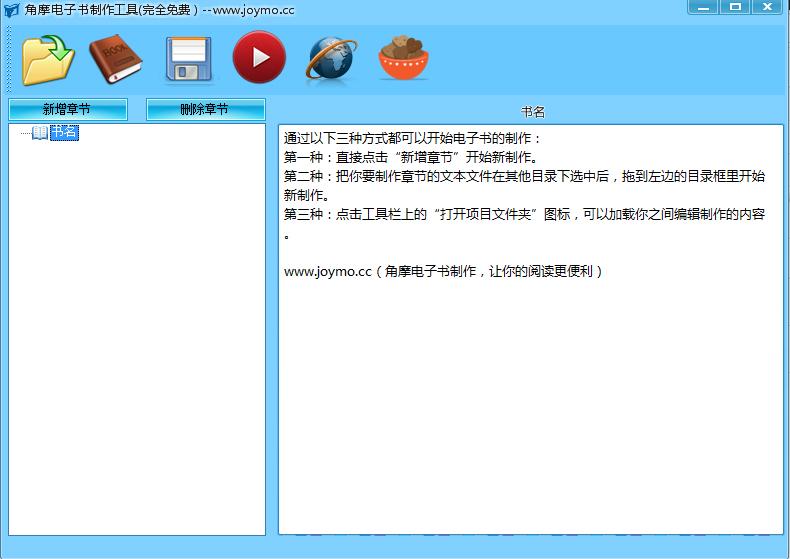 JoymoEBook下载_JoymoEBook角摩电子书制作工具 V1.0 绿色版 工具