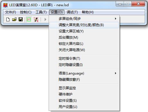 LED演播室下载_LED演播室 V12.60D 多国语言安装版 D