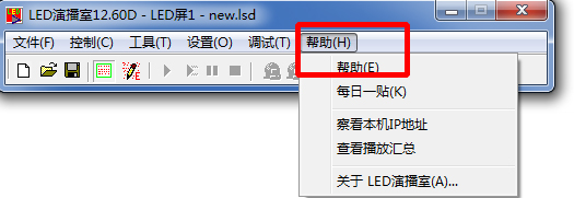 LED演播室下载_LED演播室 V12.60D 多国语言安装版 用于