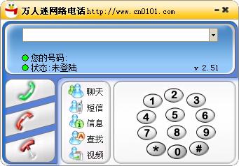 万人迷免费网络电话下载_万人迷免费网络电话 V2.51 Phone