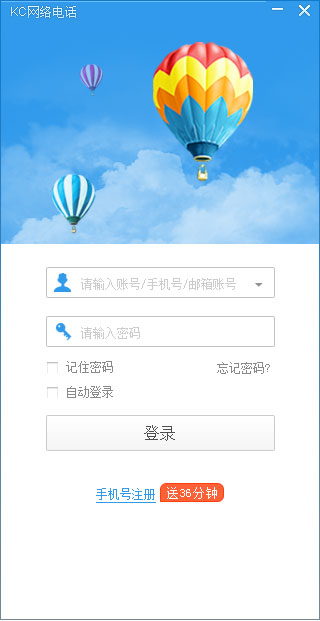kc网络电话下载_kc网络电话 V2.7.2.0 通话时间