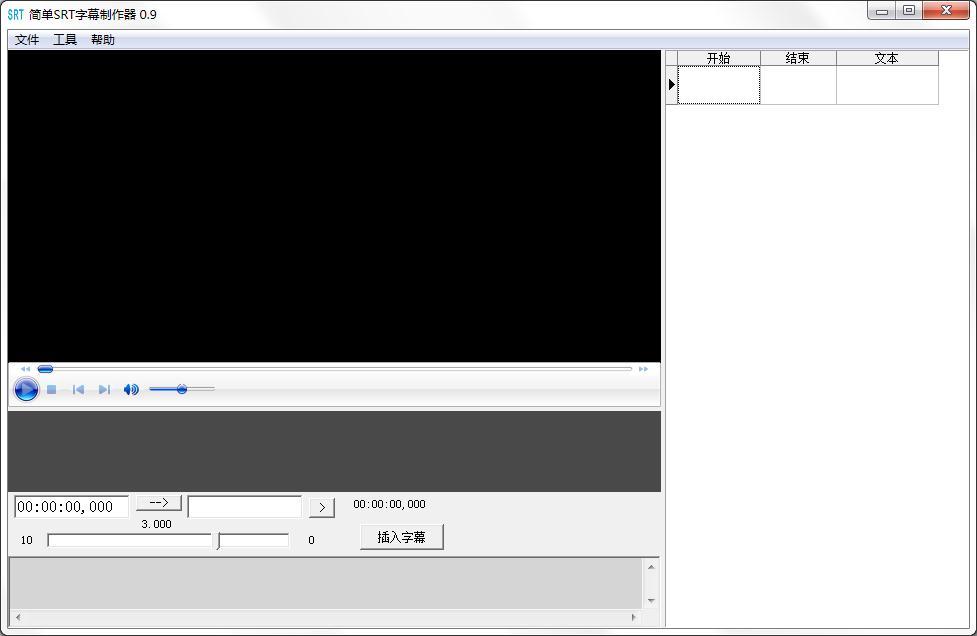 简单SRT字幕制作器下载_简单SRT字幕制作器 V0.9 绿色版 视频文件