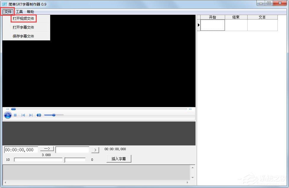 简单SRT字幕制作器下载_简单SRT字幕制作器 V0.9 绿色版 绿色版