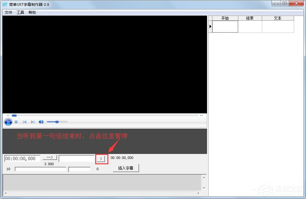 简单SRT字幕制作器下载_简单SRT字幕制作器 V0.9 绿色版 点击