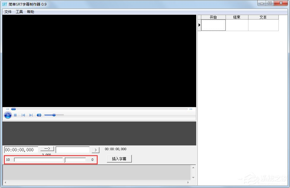 简单SRT字幕制作器下载_简单SRT字幕制作器 V0.9 绿色版 rdquo