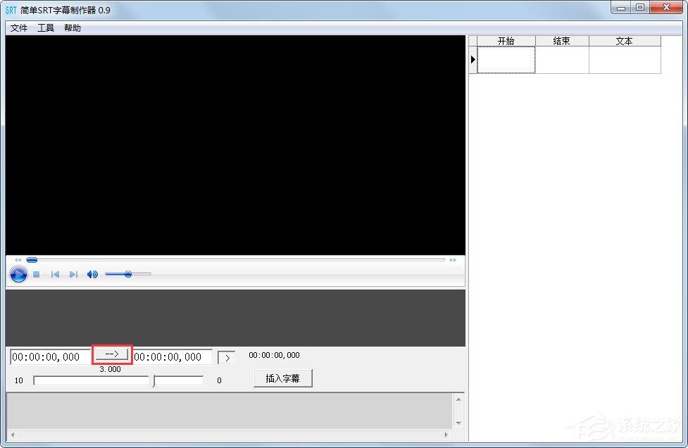 简单SRT字幕制作器下载_简单SRT字幕制作器 V0.9 绿色版 V0.9