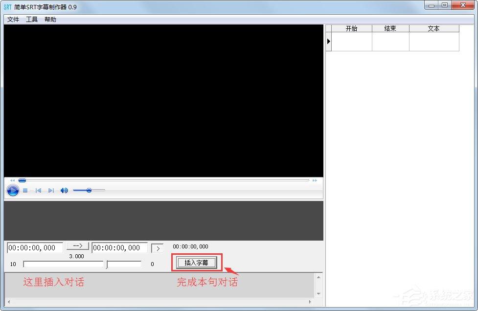 简单SRT字幕制作器下载_简单SRT字幕制作器 V0.9 绿色版 视频