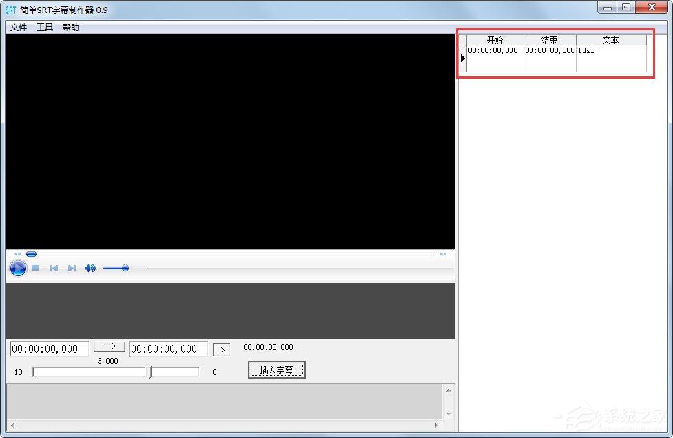 简单SRT字幕制作器下载_简单SRT字幕制作器 V0.9 绿色版 修改