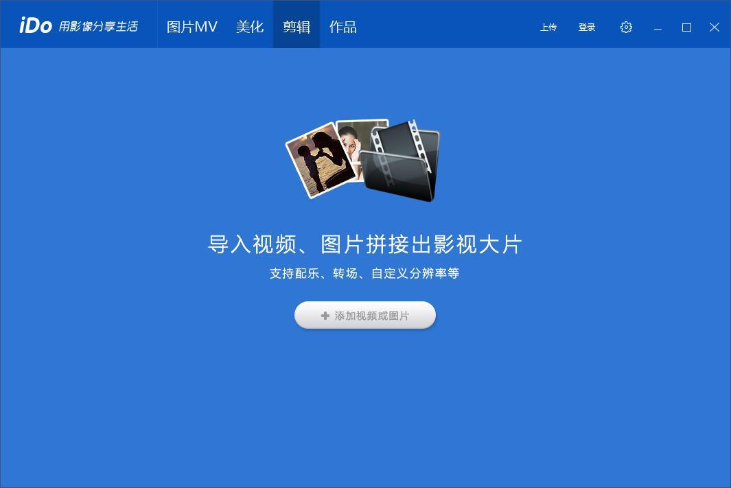 优酷iDo下载_优酷iDo V2.0.2.2296 官方安装版 2.2296