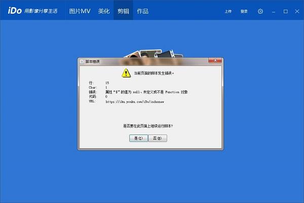 优酷iDo下载_优酷iDo V2.0.2.2296 官方安装版 iDo