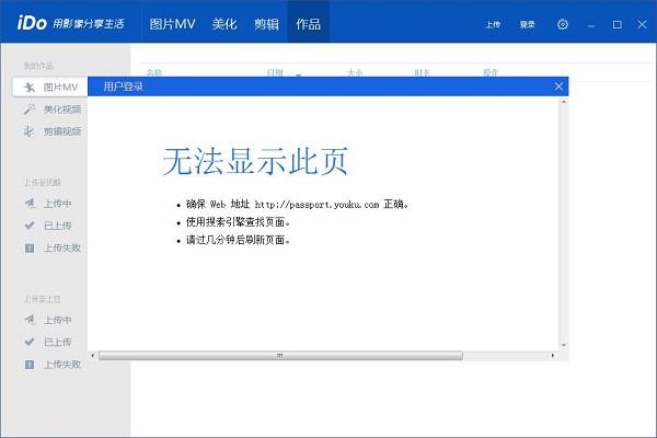 优酷iDo下载_优酷iDo V2.0.2.2296 官方安装版 软件