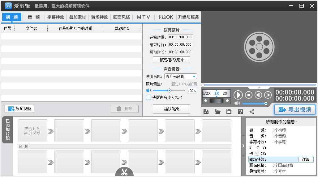 爱剪辑下载_爱剪辑 V3.6 官方安装版 功能