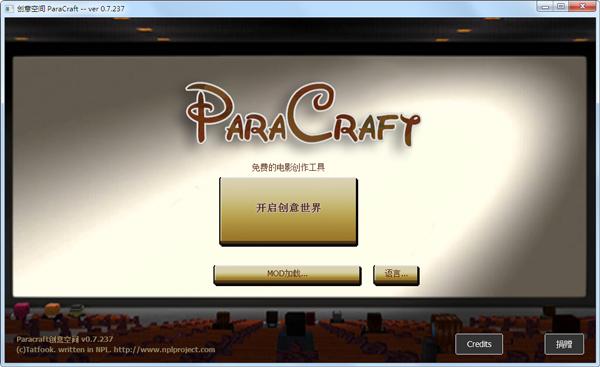 Paracraft创意空间下载_Paracraft创意空间 V0.7.270 官方安装版 软件