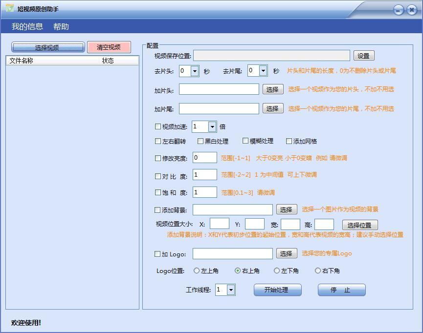 短视频原创助手下载_短视频原创助手 V1.4 绿色版 软件