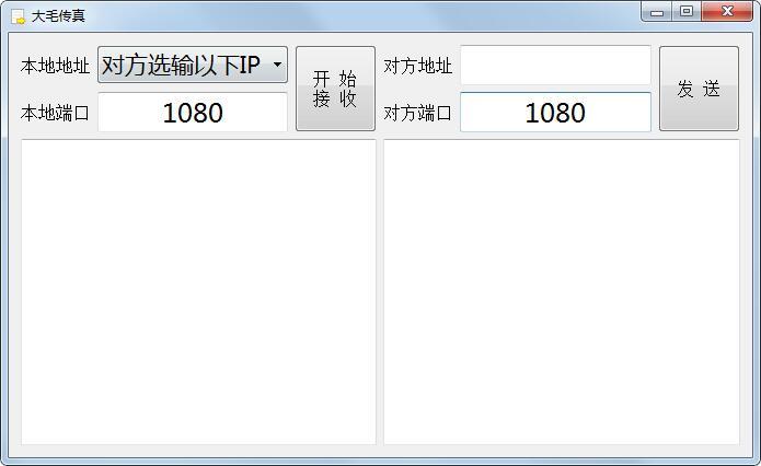 大毛传真下载_大毛传真 V1.0 绿色安装版 传真
