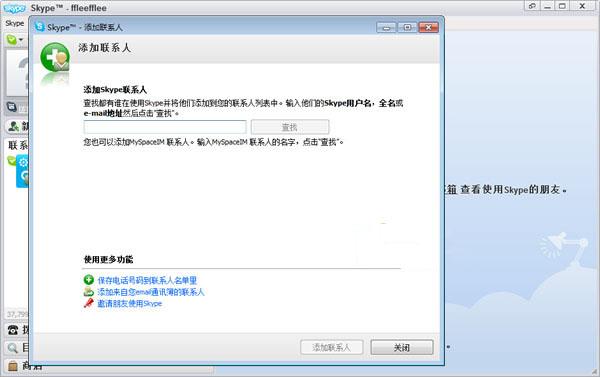 Skype下载_Skype(网络电话) V7.2.0.103 国际版 0.103