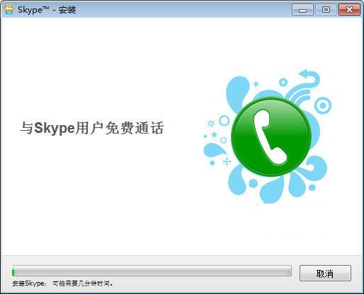 Skype下载_Skype(网络电话) V7.2.0.103 国际版 网络电话