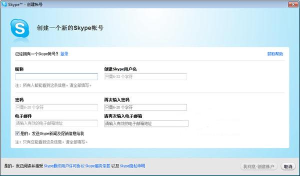 Skype下载_Skype(网络电话) V7.2.0.103 国际版 下载