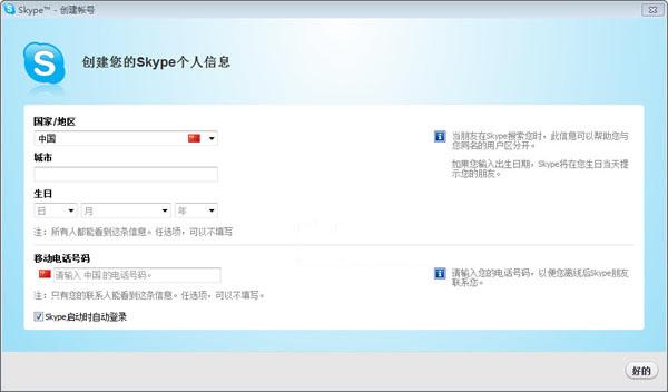 Skype下载_Skype(网络电话) V7.2.0.103 国际版 下载站