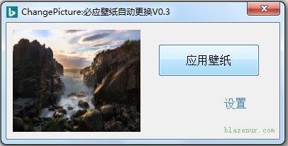 必应壁纸自动更换下载_必应壁纸自动更换 V0.3 绿色安装版 自动