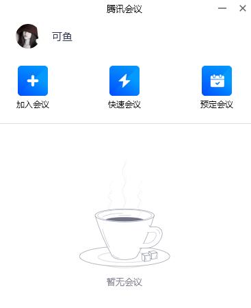 腾讯会议下载_腾讯会议 正式版 V1.7.0.483官方版 腾讯