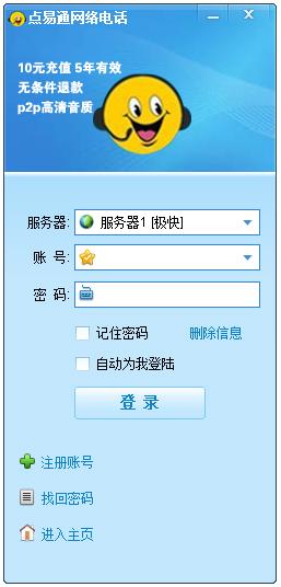 点易通免费网络电话下载_点易通免费网络电话 V6.82 网络电话