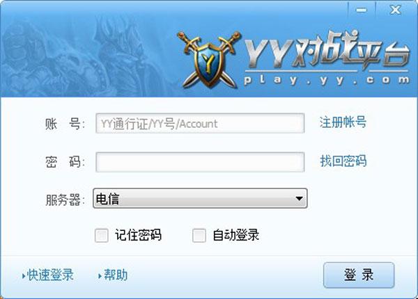歪歪YY对战平台下载_歪歪YY对战平台 1.1.1118 绿色安装版 安装版