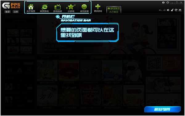 PPS游戏大厅下载_PPS游戏大厅 V1.0.2.26 绿色安装免费版 软件