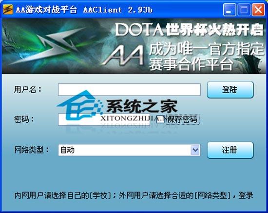 AA游戏对战平台下载_AA游戏对战平台 V2.93b 绿色安装免费版 平台