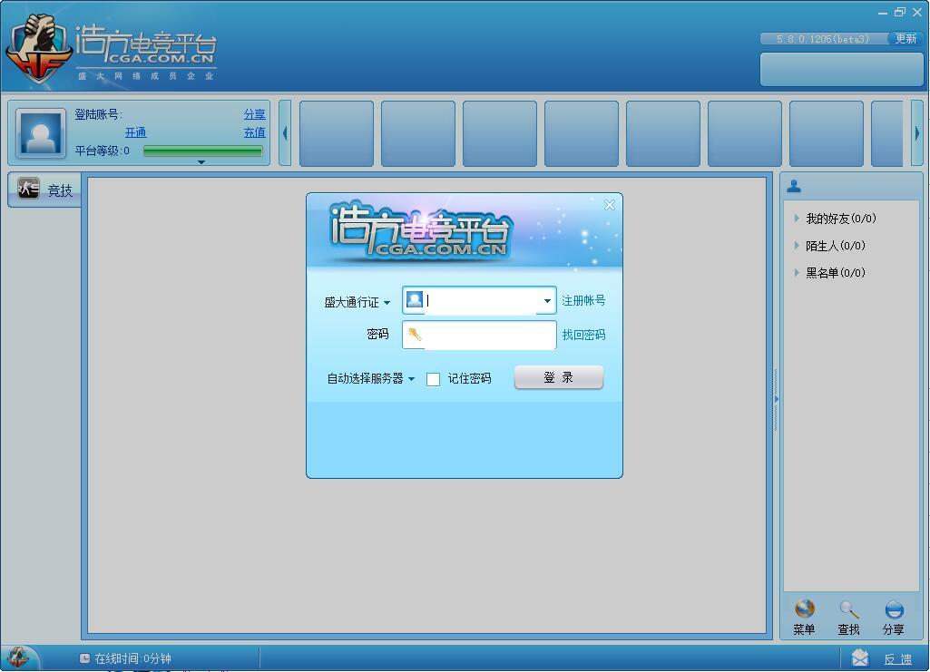 浩方电竞平台下载_浩方电竞平台(VIP挤房间)下载 V5.8.0.1205 绿色安装精简版 VIP