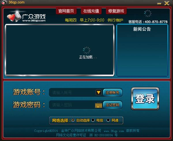 广众游戏大厅下载_广众游戏大厅 V1.0.0版 免费安装 单机版