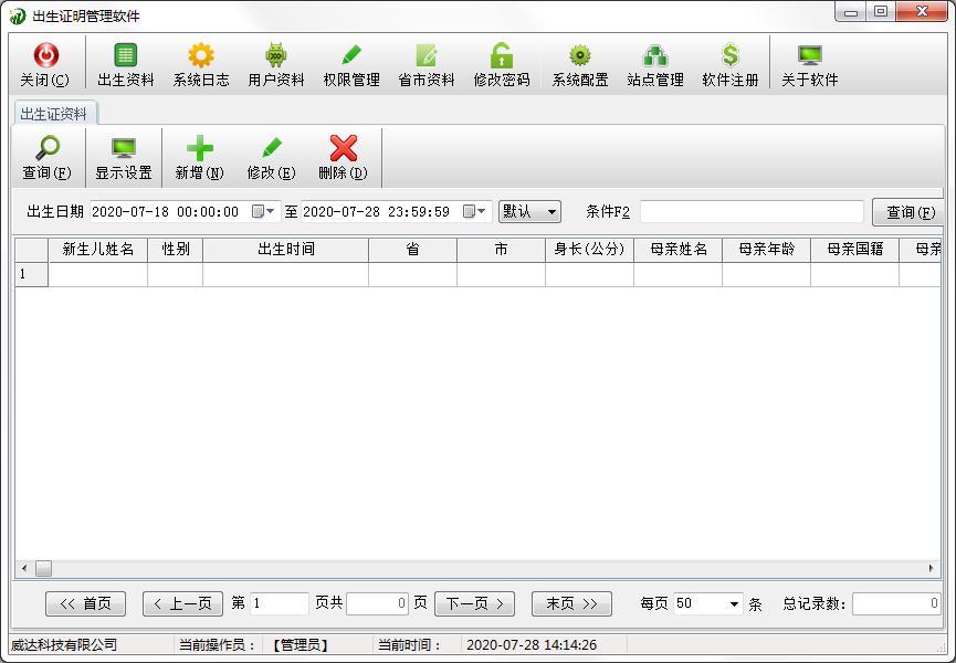 威达出生证明管理软件下载_威达出生证明管理软件 V3.2.3.31 官方正式安装版 管理权限