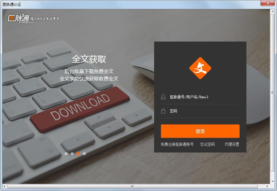 医学文献王下载_医学文献王 V6.0.0.1 中英文安装版 V6.0
