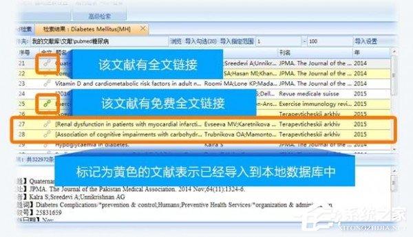 医学文献王下载_医学文献王 V6.0.0.1 中英文安装版 文献