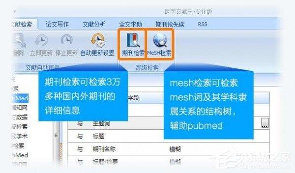 医学文献王下载_医学文献王 V6.0.0.1 中英文安装版 检索