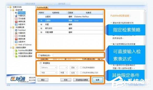 医学文献王下载_医学文献王 V6.0.0.1 中英文安装版 安装版