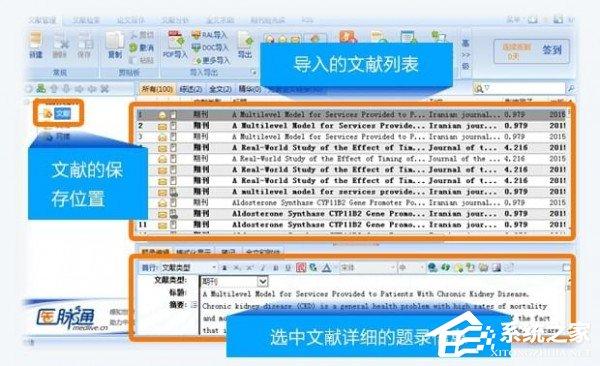 医学文献王下载_医学文献王 V6.0.0.1 中英文安装版 医学
