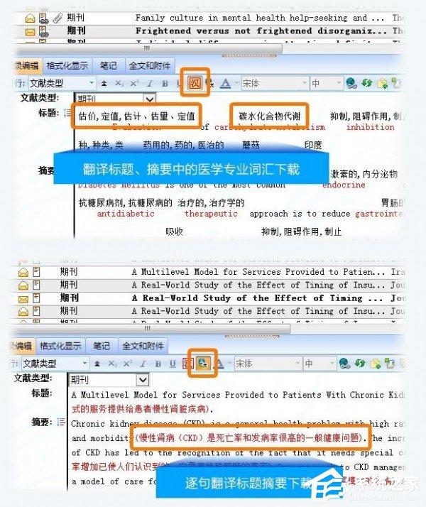 医学文献王下载_医学文献王 V6.0.0.1 中英文安装版 查询