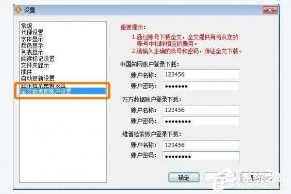 医学文献王下载_医学文献王 V6.0.0.1 中英文安装版 获取