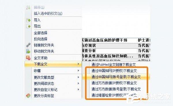 医学文献王下载_医学文献王 V6.0.0.1 中英文安装版 期刊