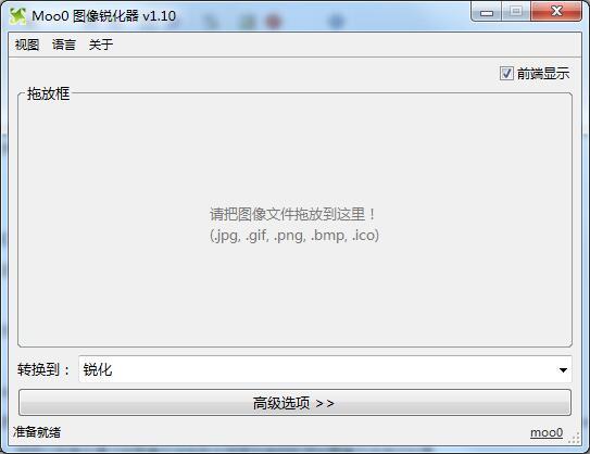 Moo0 图像锐化器下载_Moo0 图像锐化器 V1.10 官方正式安装版 正式