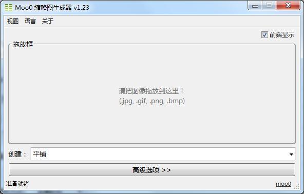 Moo0 缩略图生成器下载_Moo0 缩略图生成器 V1.23 官方正式安装版 生成器