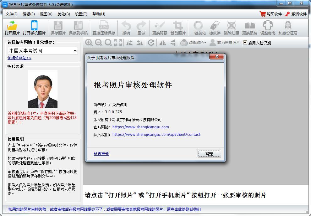 神奇报考照片审核下载_神奇报考照片审核软件 V3.0.0.375 官方正式安装版 橡皮擦