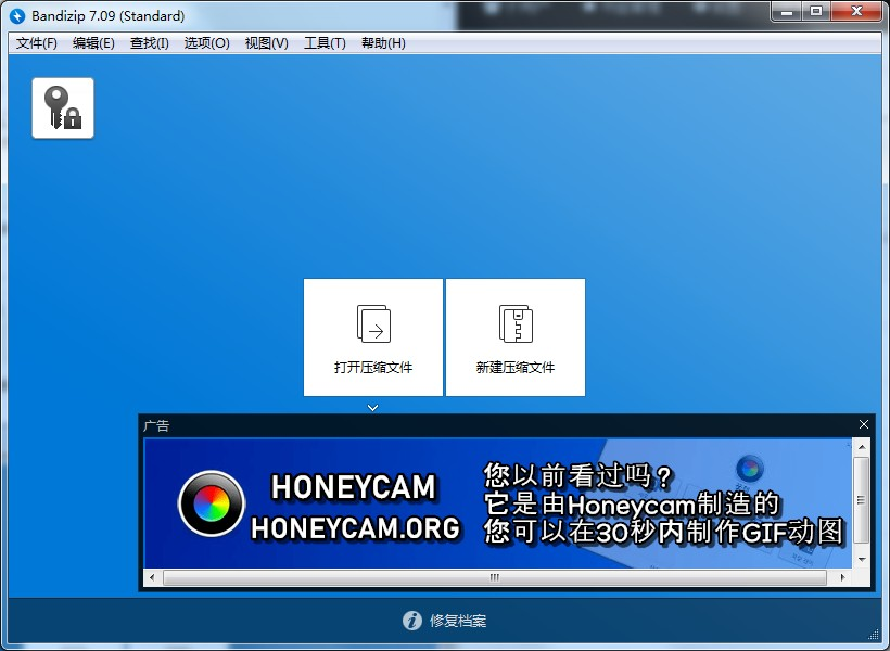 Bandzip下载_Bandzip(快速压缩软件) V7.09 官方正式安装版 压缩软件