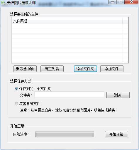 无损图片压缩大师下载_无损图片压缩大师 V1.1 绿色安装版 V1.1