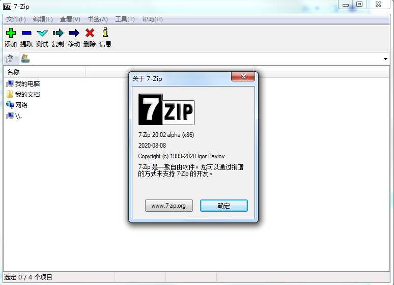 7-Zip下载_7-Zip(压缩软件)V20.02 32位多国语言绿色安装版 压缩
